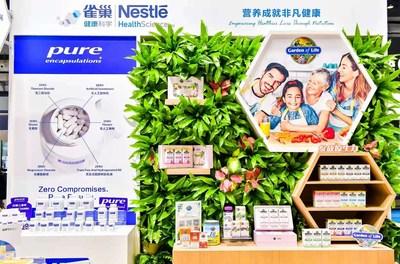 雀巢健康科学旗下产品系列首次发布亮相消博会