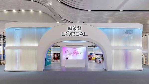 欧莱雅成功亮相首届中国国际消费品博览会