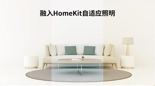 小燕科技在智能灯光产品中融入HomeKit自适应照明技术