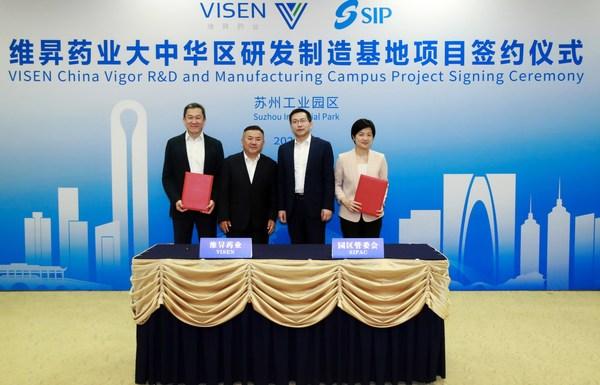 维昇药业与苏州工业园区签署合作备忘录