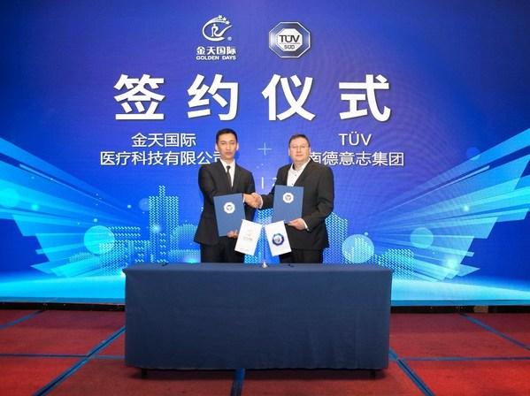 TUV南德与金天国际签署战略合作协议