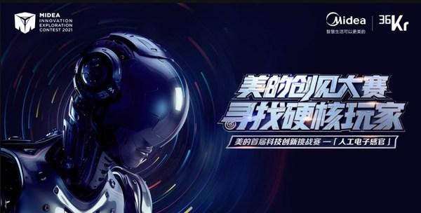 美的首届科技创新挑战赛公开课 -- 华中科技大赛站将于5月11日开启