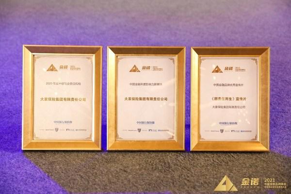 """中国金融品牌""""金诺奖""""揭晓,大家保险集团斩获三项大奖"""