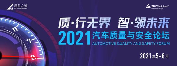 """""""质-行无界 智-领未来"""" TUV莱茵将举办新能源汽车质量系列论坛"""
