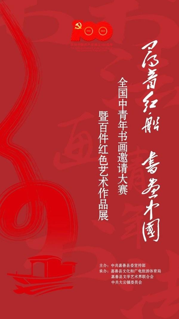 庆祝建党百年 嘉善向全国书画家及书画爱好者发出邀请