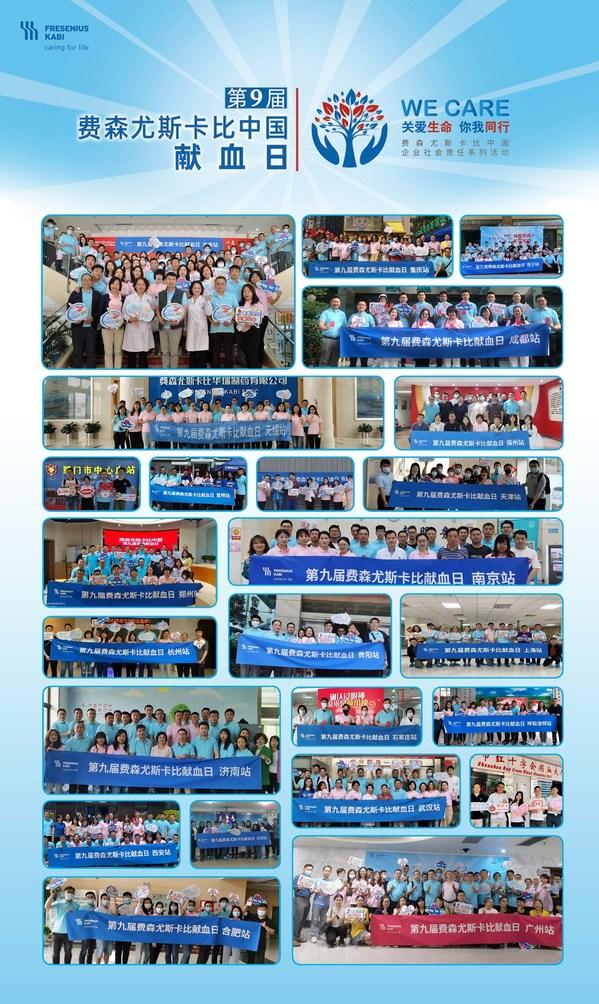 费森尤斯卡比中国第九届献血日活动