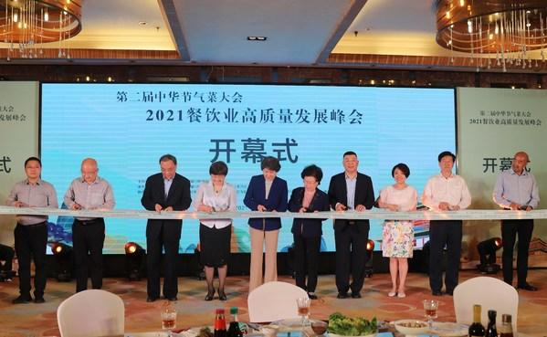 传承百年匠心 发扬优秀文化 -- 李锦记支持第二届中华节气菜大会