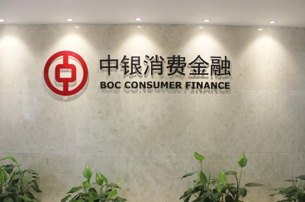 保护金融消费者权益,中银消费金融积极行动