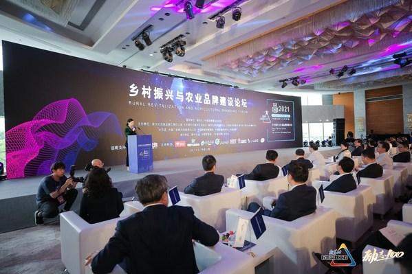 八马茶业IPO受邀出席新华社乡村振兴与农业品牌建设论坛