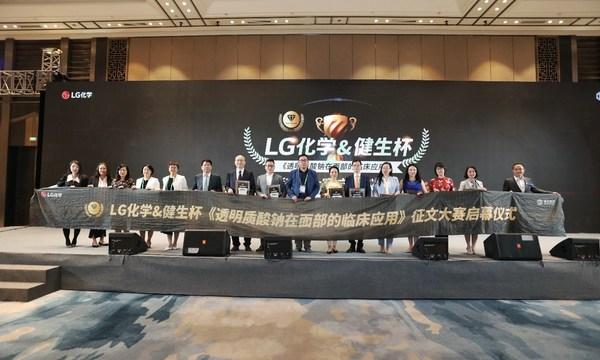 LG化学&健生杯《透明质酸钠在面部临床应用》征文大赛启幕