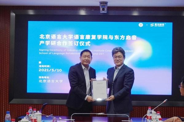 北京语言大学携手东方启音签订产学研合作