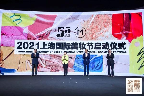 2021上海国际美妆节暨静安五五购物节盛势开幕