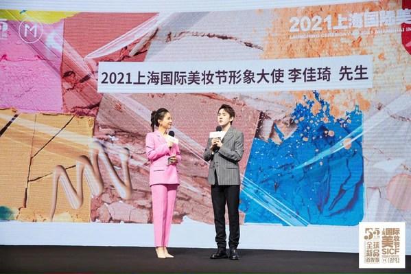 2021上海国际美妆节形象大使 李佳琦先生