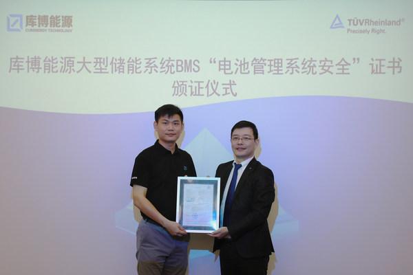 """库博能源大型储能系统BMS获颁TUV莱茵""""电池管理系统安全""""认证"""