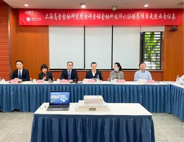 """""""特许全球金融科技师CGFT""""项目助推重庆金融科技人才高地建设"""