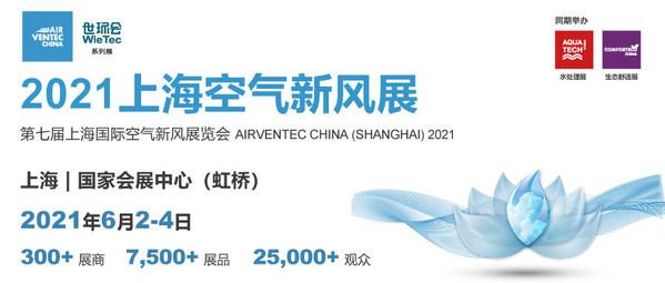 """2021上海空气新风展带您领略""""碳中和""""时代的机遇"""