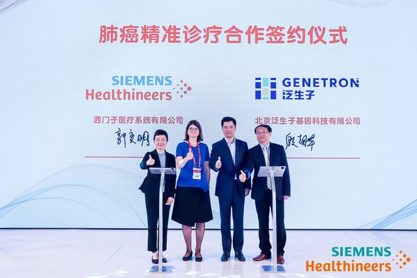 西门子医疗与泛生子达成战略合作,携手推进肺癌精准诊疗