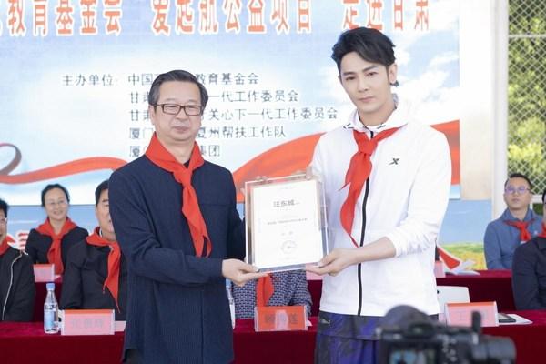 """""""爱起航""""特别成长计划公益大使汪东城接受大使证书"""