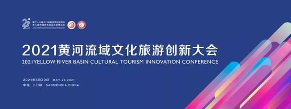 """2021黄河流域文化旅游创新大会即将启幕,开启文旅""""黄河时代"""""""