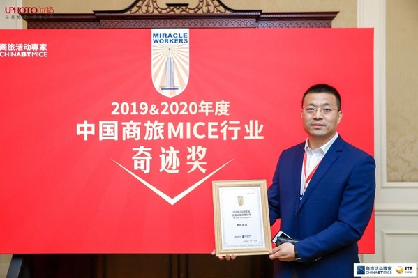 """实至名归 携程商旅荣获第十届""""中国商旅MICE行业奇迹奖"""""""