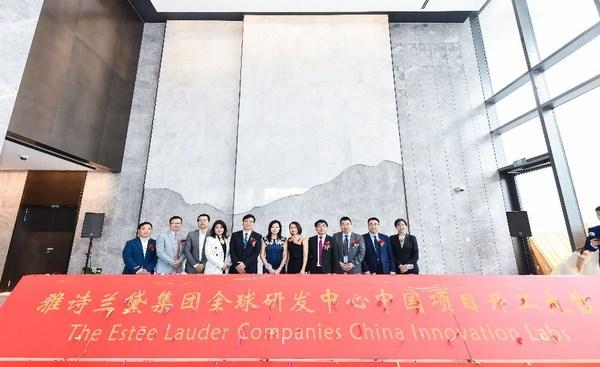 雅诗兰黛集团全球研发中心中国项目正式开工建设