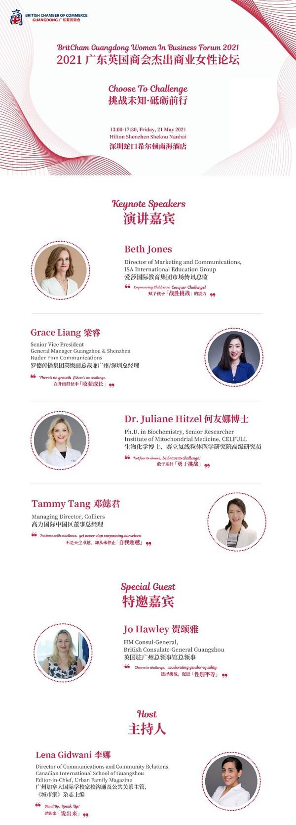 五月,2021 杰出商业女性论坛即将启幕
