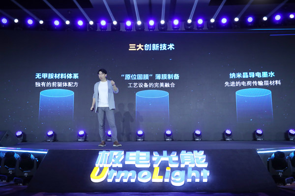 UtmoLight Leaps Ahead in Trillion-Yuan Photovoltaic Market with Launch of 3 Game-changing Techniques