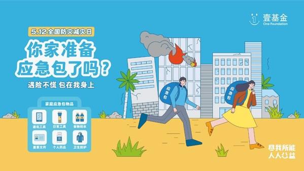 """第13个全国防灾减灾日:壹基金邀你壹起准备""""家庭应急包"""""""