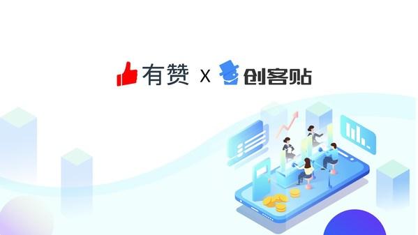 创客贴×有赞:赋能中小商家,实现有效触达提升客户转化