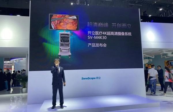 4K超高清内窥镜摄像系统SV-M4K30发布会