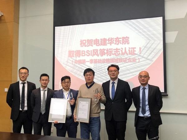 华东勘测设计研究院有限公司获得 BSI BIM Kitemark风筝标志认证
