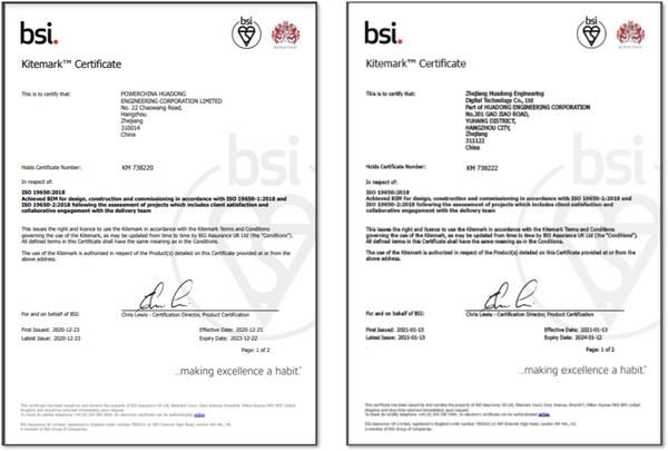 图左:电建华东院ISO 19650-2 Kitemark证书;图右:数字公司ISO 19650-2 Kitemark证书