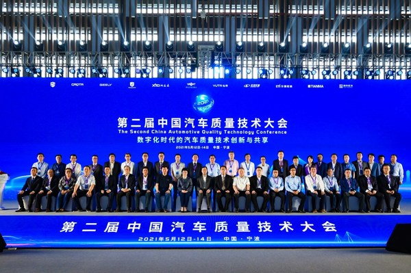 SGS受邀参加第二届中国汽车质量技术大会