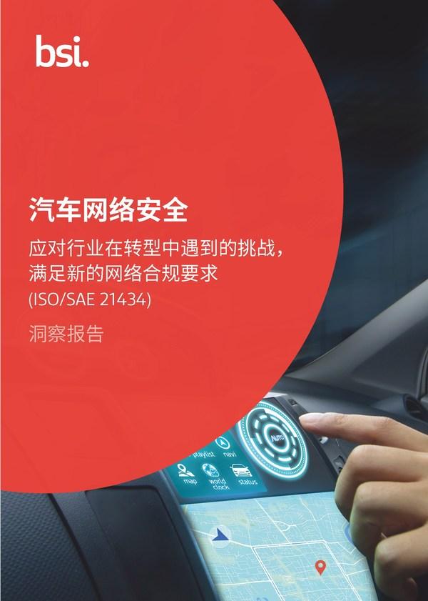 BSI全新发布汽车网络安全洞察报告