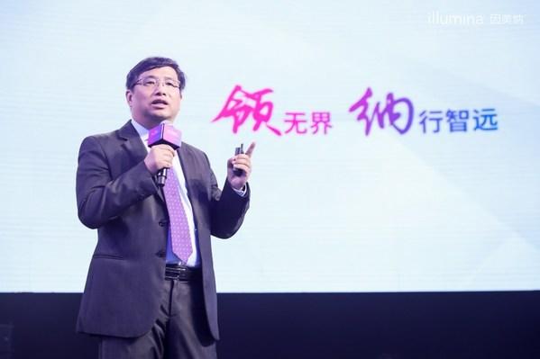 因美纳全球副总裁兼大中华区总经理李庆现场发言