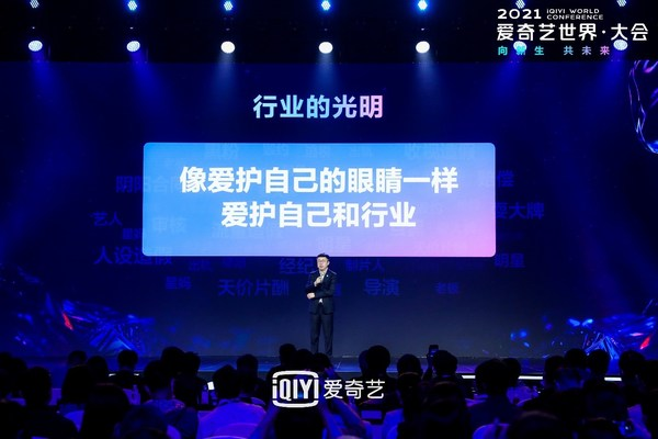 iQIYI Holds 2021 iQIYI World Conference, Promoting the Industrialization of Film and TV through Intelligent Production and Creation of a Healthy Industry Ecosystem
