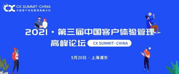第三届中国客户体验管理高峰论坛开幕:以体验价值 问道营销增长
