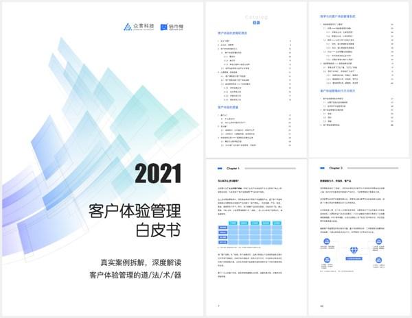 2021客户体验管理白皮书