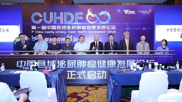 第一届中国县域泌尿肿瘤健康发展论坛在成都顺利召开