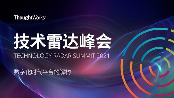 解构数字化时代平台理念 -- 2021年思特沃克技术雷达峰会举行