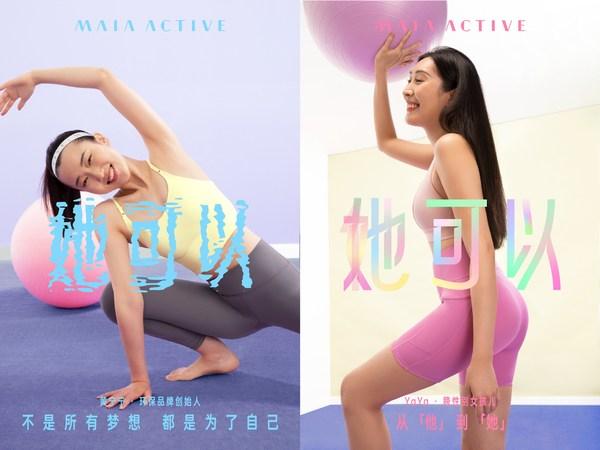 """MAIA ACTIVE邀请真实用户拍摄2021年春夏""""她可以""""品牌宣传片"""