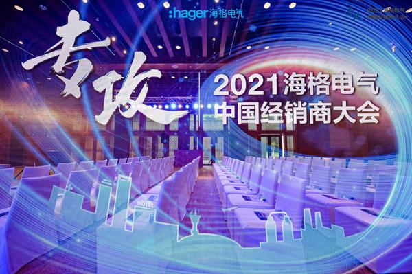 术业有专攻 2021海格电气中国经销商大会圆满落幕