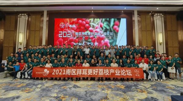 2021南区拜耳更好荔枝产业论坛在广东廉江举行