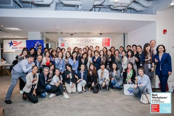 大中华区女性最佳职场2021颁奖典礼成功举办