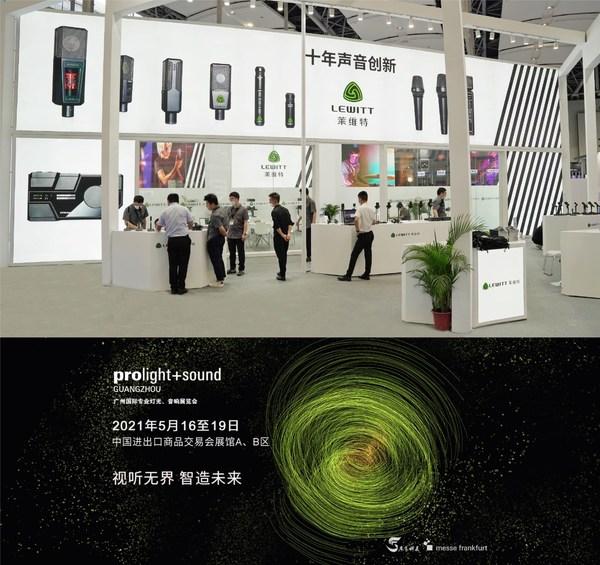 莱维特亮相2021广州国际专业灯光、音响展览会