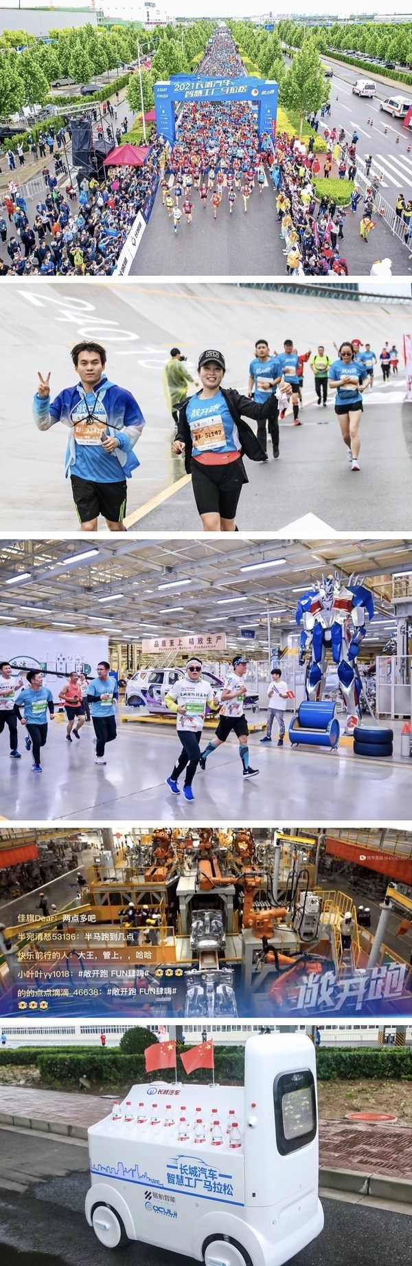 GWM hosts marathon in the smart factory to show its scientific charm