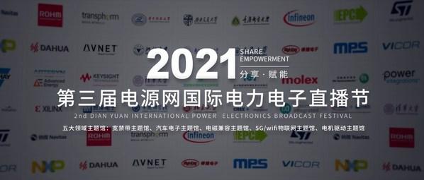 """第三届电源网国际电力电子直播节启动,助力电子产业""""芯""""发展"""
