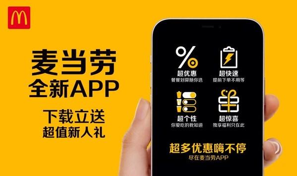 麦当劳中国正式发布官方App6.0版本
