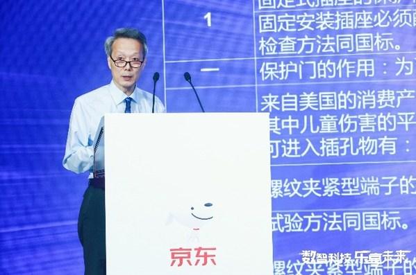 TUV莱茵出席京东居家与温州建材产业带合作发布会