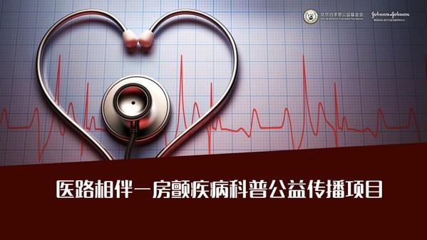 强生医疗携手北京白求恩公益基金会开展大型房颤科普系列直播